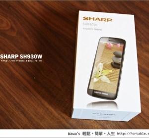 【開箱】SHARP SH930W 五吋 Full HD AQUOS PHONE 智慧型手機