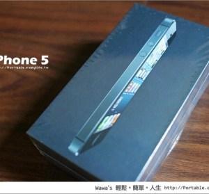 【開箱】iPhone 5 黑色 16GB。我也來續約升級囉!