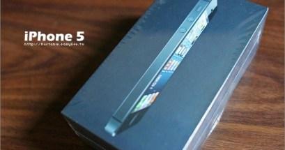 【開箱】iPhone 5 黑色 16GB.我也來續約升級囉!