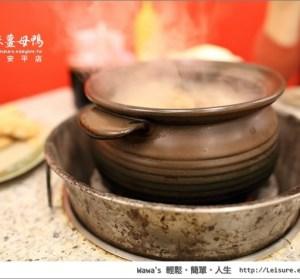 【台南】霸味薑母鴨安平店。口味和永康中華店一樣好吃!