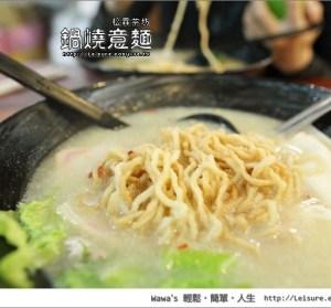 【台南】松霖茶坊之鍋燒意麵。安平同記豆花的內行人選擇