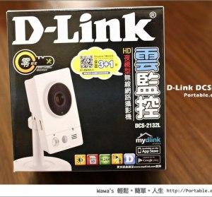 【評測】D-Link DCS-2132L HD 夜視型無線網路攝影機。mydlink 雲端監控一把罩!