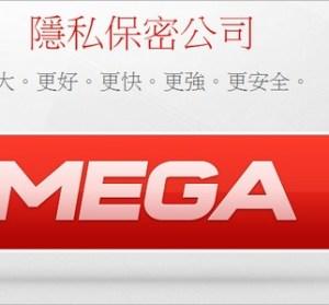 MEGA雲端硬碟、檔案分享,Megaupload大復活?