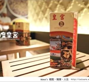【台北】印度皇宮,目前在台北首選的印度料理!(京站店)
