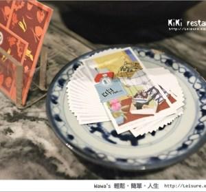 【台北】KiKi restaurant 辣到爽快的四川菜,我的頭在下雨了!(信義誠品店)