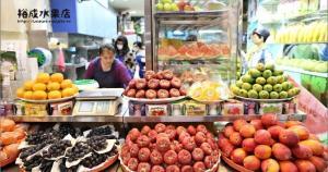 台北的水果店都像是批發賣場,台南的水果店相對小間,然後兼賣著冰品對觀光客來說,台南的水果店也像是觀光景點一樣,有著道地小吃的特質存在過年期間...