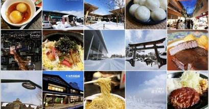 日本東北旅遊 仙台旅遊 東北自由行 藏王樹冰