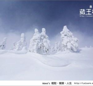 【日本東北】藏王樹冰。難得一見的世界級美景,雪怪出沒請注意!