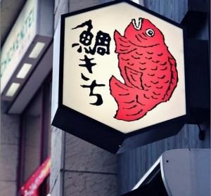 【仙台】鯛きち。當地人氣小吃鯛魚燒