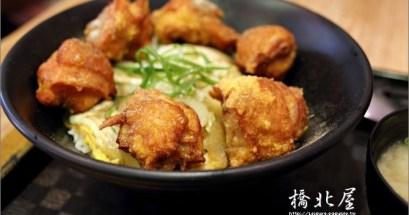 橋北屋 日本家庭料理