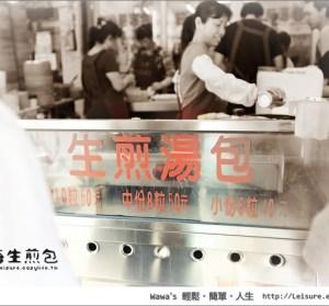 【高雄】熱河街上海生煎包,讓我更是懷念小楊生煎了!