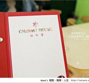 【高雄】CHARMY HOUSE 俏米屋雪花冰,口味奇特、口感綿密的雪花冰!