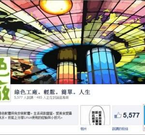 Facebook 粉絲團專頁必備工具,在粉絲團加入 QSearch 快速搜尋工具