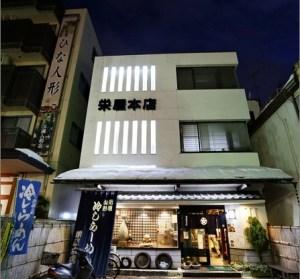 【山形】榮屋本店,冰冰涼涼的冷拉麵始祖
