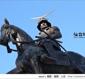 【仙台】藍天下的仙台城跡,很誇張的伊達政宗武將隊!