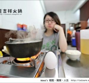 【台南】是吉祥火鍋,人氣滿滿滿,CP值不輸石二鍋