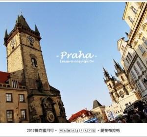 【布拉格】市區趴趴走行程,整個城市都是世界文化遺產