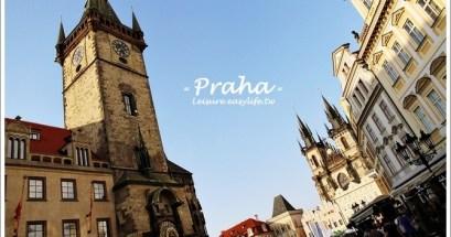 布拉格市區趴趴走