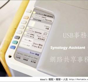 USB事務機變身成網路共享事務機!Synology Assistant 替你省下一筆費用!