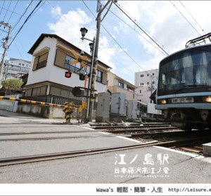 【江之電】江之島站,使用平溪線一日券來搭江之島電鐵!跨國際的鐵路觀光交流!