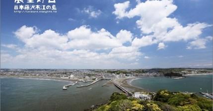 【藤澤】江之島展望燈台,最棒的視野就在這裡!被風吹到樂歪了!