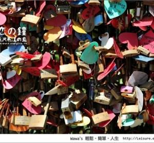 【藤澤】江之島龍戀的鐘,記得帶把鎖來鎖住你們的幸福唷!