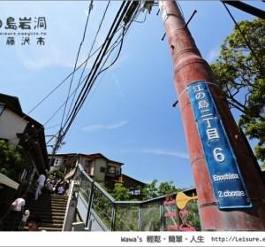 【藤澤】江之島岩洞繼續出發!岩岸邊的美麗海景