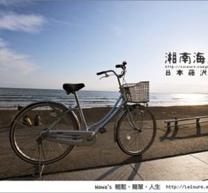 【藤澤】湘南海岸自行車之旅,超想把自己的小徑車帶過來!列入未來的夢想!