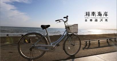 湘南海岸自行車
