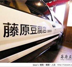【台北】Mr.J藤原豆腐店,有AE86展示的頭文字D主題餐廳
