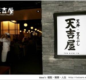 【台北】天吉屋,日本天丼進軍台灣,來吃正宗的啦!