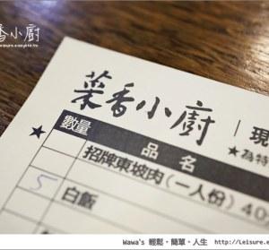 【台南】菜香小廚,人氣滿滿的熱炒、家常菜