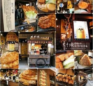 【高雄】大手燒,發現日本原汁原味的幸福(左營富國至聖店)