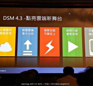 DSM 4.3 Beta 發表會,功能全面再進化!這已經不是 NAS 了吧!