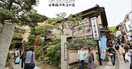 【藤澤】惠比壽屋,在江之島上的百年旅館