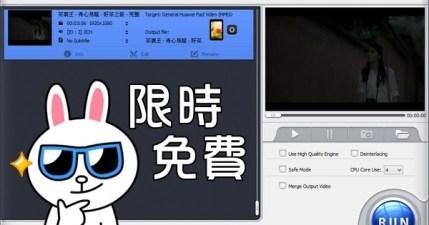 【限時免費】WinX Mobile Video Converter 3.1.0 - 影片轉檔快速又方便!趕快趁機收藏唷!(已過期)