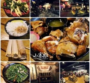 【台南】山寨雞 - 龍眼木炭烤的招牌甕缸雞