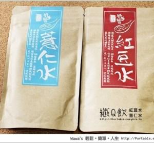 【纖Q飲】滋補養生懶人法,20倍濃縮紅豆水、30倍濃縮薏仁水
