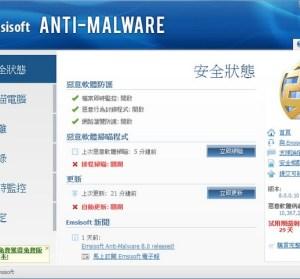 Emsisoft Anti-Malware - 惡意軟體防護,即時監控系統的安全性
