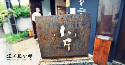 【藤澤】江ノ島小屋,簡單又好吃的海鮮蓋飯