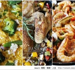 【麻豆】PASA廚房,美味的海鮮燉飯、五穀米燉雞飯、南瓜燉飯
