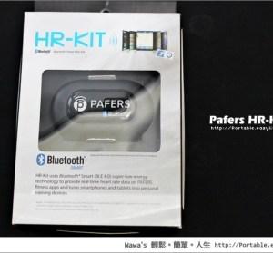 【開箱】Pafers HR-KIT 藍芽心跳帶,結合iPhone來鍛鍊體能吧!