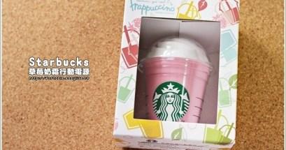 星巴克草莓奶霜星冰樂行動電源
