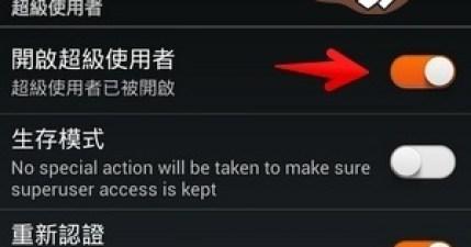 小米手機2S台灣版ROOT教學,第一次ROOT就上手!(小米2/2S 台灣/香港/大陸適用)