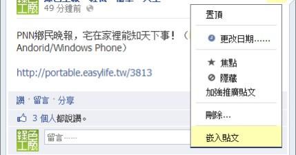 Facebook嵌入貼文,將話題加入自己網站當中的方法