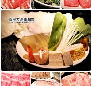 【信義店】市民大道涮涮鍋,簡單美味小火鍋