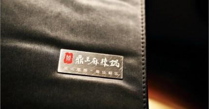 【竹北】鼎王麻辣鍋,永遠吃不膩的鴨血豆腐(竹北光明店)