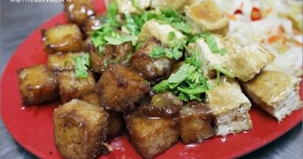 【台東】久昂臭豆腐,炸蘿蔔糕更是這裡必點的美味!