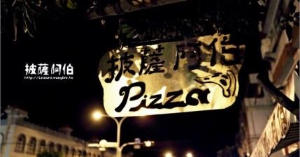 【台東】披薩阿伯 Uncle Pete's Pizza,這個阿伯是個阿兜仔!