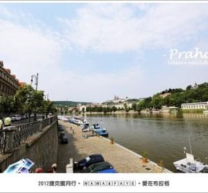 【布拉格】伏爾塔瓦河遊船,從不同的角度欣賞查理橋